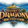 「激闘!ドラゴン大決戦」カード一覧