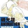 「磯光雄 ANIMATION WORKS vol.1」