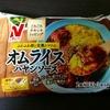 ニチレイフーズの「ふわふわ卵と完熟トマトのオムライス ハヤシソース」を食べました!《フィラ〜食品シリーズ #24》