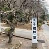 勝ち運が上がる!ギャンブラーの聖地、森の石松のお墓参りへ。静岡県森町大洞院