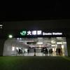 大塚駅にぶらっと立ち寄ったら、新たに駅ビルを造るのだそうだ