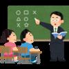 教師の発話の留意点①