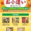 【10/31】 ニッスイ お皿のいらないカップ入りレンジお小遣いキャンペーン【レシ/はがき*LINE】