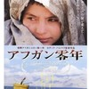 1/31 西垣敬子さんと映画「アフガン零年」を語る