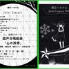 18/11/23の晩御飯(さつま芋と蓮根と鶏肉の照り焼きバタ-ぽん酢)