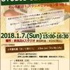初心者もバリバリ大歓迎!スタジオセッション会Vol,2開催!!