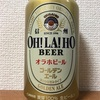 長野 OH! LA! HO! Golden Ale