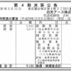 白元アース株式会社 第4期決算公告