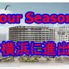 横浜にフォーシーズンズホテル進出