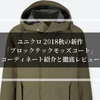 ユニクロ 2018秋の新作「ブロックテックモッズコート」のメンズ用コーディネート紹介と徹底レビュー