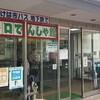 レトロでんしゃ館・2017年・渋滞回避・混雑回避・お得スポット(愛知県日進市)