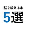 脳科学者・茂木先生が書いた脳を鍛えることができる本5選