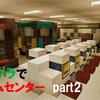 マイクラでゲームセンターを作る part2 [Minecraft #91]