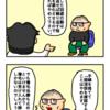【第9話】出会い②