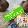 格安SIMのmineo(マイネオ)を使い始めて1年。どれぐらい得したのか検証。