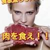 【テキスト版】食欲を減らす食べ方と習慣
