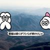 ありがとうくもじい、くもみ。 #空から日本を見てみよう