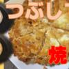 つぶしてやく焼く「カマンベールチーズ焼き」がおいしかった!