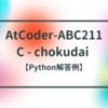 AtCoder-ABC211 C - chokudai 【Python解答例】