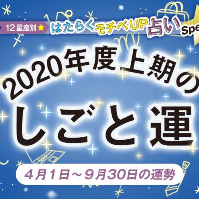 12星座別2020年度上期のしごと運【はたらくモチベUP占い スペシャル】