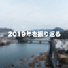 2019年に訪れた場所などを振り返ってみたので紹介いたします