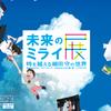 映画の世界観を体感できる「未来のミライ展」(東京都)