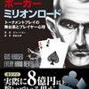 ガスハンセン「Every Hand Revealed」日本語版発売!