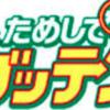 NHK「ためしてガッテン」でも瞑想の効果ややり方を紹介!!まとめ