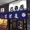 巴屋@武蔵境の店内を覗いたらおばちゃんがいたので寄らずにいられなかった2019