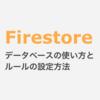 Firestore データベースの使い方とルールの設定方法(Web/React)
