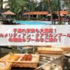 ルメリディアン・クアラルンプール宿泊記 レストラン(Latest Recipe)での朝食&プールをご紹介!【Le Méridien Kuala Lumpur】