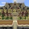 【マインクラフト】Switch 統合版 マイクラ10周年記念ワールド アカデミーを攻略!