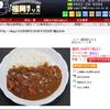 福岡精肉デリカ 佐賀牛カレー