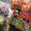 北海道土産♡