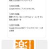 Google Homeがブログの記事タイトルを読み上げるアプリを作って公開した話