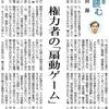 今年を象徴するのは,桜を見る会をめぐる一連の出来事だという気がしてくる. 権力が腐敗するということを立証する出来事だったからである.税金や権力を私物化しても平気な人々が,日本の政治を握っている.扇動型の腐敗政治の象徴が,桜を見る会をめぐる一連の出来事のなかにも表れていた.一緒に社会をつくっているメンバーとして自然という他者を見ることがなくなった時代は,他の人々という対等の他者も見失わせた.権力者の「扇動ゲーム」内山節 東京新聞 +藻谷浩介「時代のあらし」19/12/22