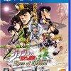 ジョジョの奇妙な冒険 アイズオブヘブンの感想・評価・レビューまとめ【PS4/PS3】