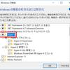 [画像解説]Windows 10 でHyper-Vをインストール(有効化)する方法