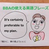 【BBAの使えるドラマ英語】相手の案が自分の案より「いいね」と認める時に使えるフレーズ