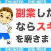 【喝】プログラミングで副業したいなら行動しろ【じっとしててもスキルは身につきません】