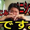 【第52話】成功者の言葉を盲信してはいけない!!