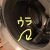 洗濯槽を掃除してみた 其の三 炭酸ナトリウム様様