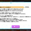大人気スマホアプリ『アイドル事変』が明日から長期メンテに突入。終了か?