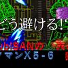 どう避ける!?「ロックマンX」5-6「天と地の狭間で」