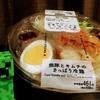 ナチュラルローソンの「チャーシューとキムチのさっぱり冷麺」を雑に紹介するよ!