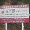 【NG】西尾市 三河湾ヒルズ・ホテル