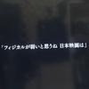 ドラマ「山田孝之のカンヌ映画祭」第2話 感想と解説 ドラマの皮を被った、日本映画に対する課題と今後の展望を熱く語った傑作だったよ!!