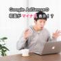 Google AdSenseの収益がマイナス表示に!?