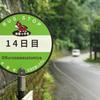 艦これ聖地巡礼で日本一周!【14日目】長野-岐阜