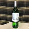 伊勢志摩サミット昼食会で提供された白ワイン【甲州 ドライ 】